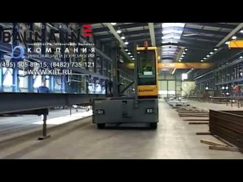 Погрузчик с боковым захватом BAUMANN GX 60 - 6 тонн |www.kiit.ru| вилочный боковой погрузчик 6 тонн