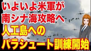 米軍のパラシュート降下訓練開始!南シナ海攻略へ米軍のシナリオ