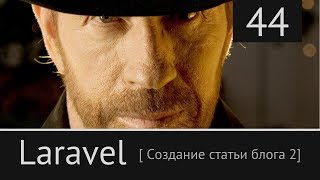 Laravel урок №44: [ Создание новой стать блога ] #2