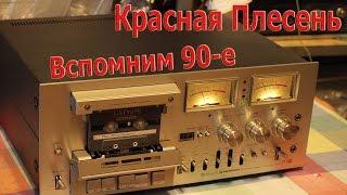 Вспомним 90-е Красная плесень-песня про Клаву