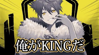 【漫画】まさかのYou are king!?!?!?!?【ちびかざシリーズ】