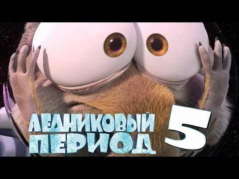 Ледниковый период 5 столкновение неизбежно мультфильм 2016 актеры