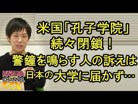 米国では「孔子学院」続々閉鎖!警鐘を鳴らす人の声は日本の大学には届かない…?