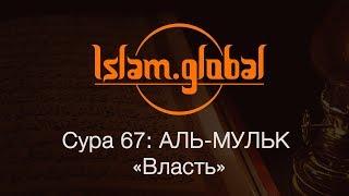 """Сура 67: """"Аль-Мульк"""" (Власть)"""