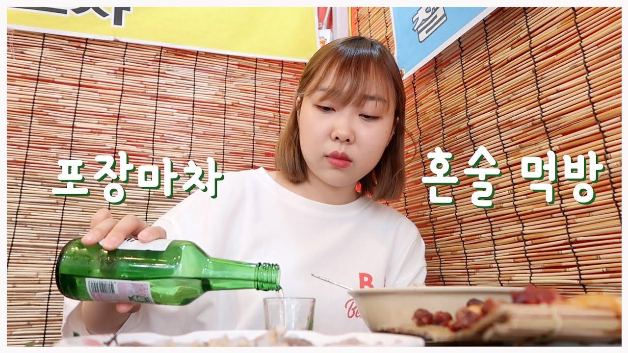 [VLOG] 해산물 포장마차 혼술 먹방 브이로그 (feat. 산낙지, 멍게, 해삼, 라면, 철수네포차)
