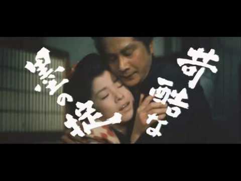Trailer do filme O Sadismo de Shogun 3 - Torturas Brutais