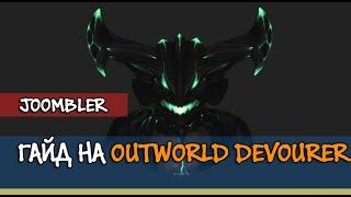 Guide Outworld Devourer Dota 2 Гайд на ОД Дестра Дота 2