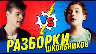 Стрелка Разборки школьников Короткометражный фильм с тремя концовками