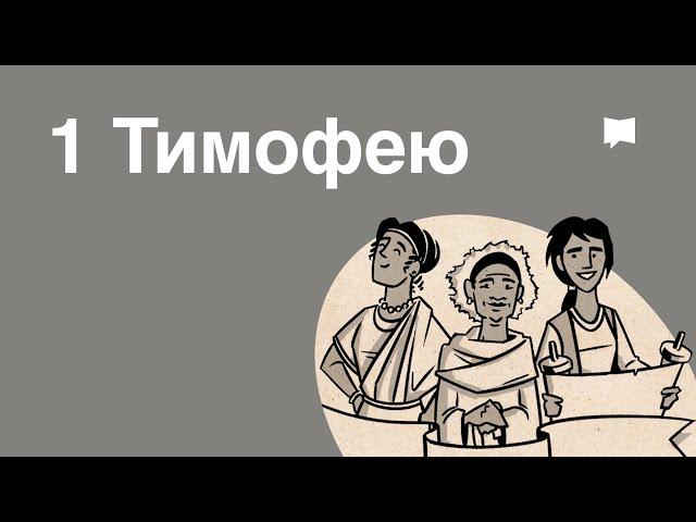 Читайте Писание: Первое послание к Тимофею