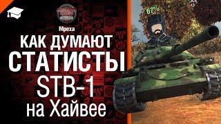 Как думают статисты: №1 STB-1 на Хайвее - от Mpexa [World of Tanks]