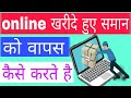 how to return online purchase? Online kharide hua mobile ,saman kaise lotayen ,how to return mobile