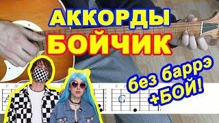 Бойчик Аккорды 🎸 Френдзона ♫ Разбор песни на гитаре ♪ Перебор и Текст