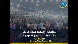 مهرجان انتصار بلدة حاتم بالانتخابات البلديه واللامركزيه 2017