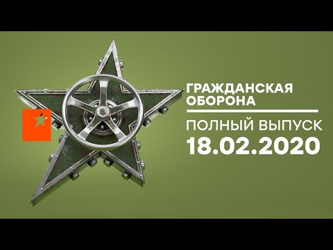 Гражданская оборона – выпуск от 18.02.2020
