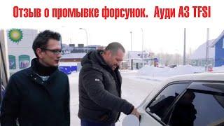 Присадка Супротек Апрохим СГА Академика . Промывка форсунок TFSI на Ауди А3. Отзывы.