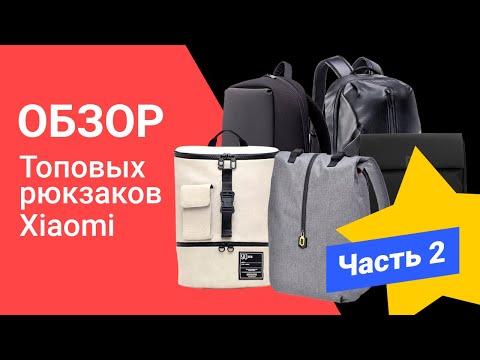 Обзор топовых рюкзаков Xiaomi - ЧАСТЬ 2 | От «Румиком», магазина Xiaomi