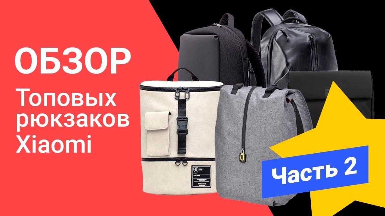 Обзор топовых рюкзаков Xiaomi - ЧАСТЬ 2 | От «Румиком», магазина