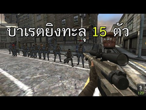🔥 PB บาเรตยิงทะลุ 15 ตัวไหม ? | Yataliban