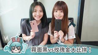 [閒聊] 『iPhone 7 Plus』霧面黑PK玫瑰金★究竟誰能贏得電獺少女芳心?
