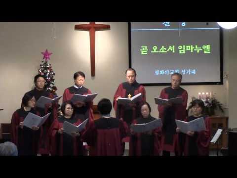 161211 곧 오소서 임마누엘 Choir