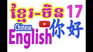 Learn Chinese-English-speak Khmer | Dictionary Chinese khmer | រៀនភាសាចិនថ្នាក់ដំបូង 17