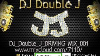 떡춤믹스의 DJ Double J DRIVING MIX 001 클럽노래 8월추천음악 드라이빙 믹스 test ver.