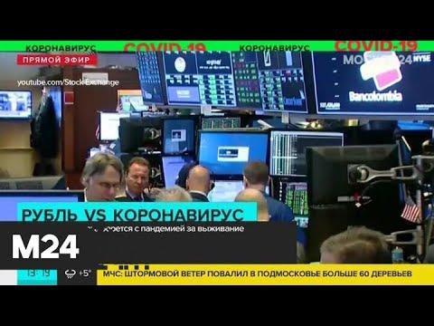 Банк России понизил курс доллара до 73,18 рубля - Москва 24