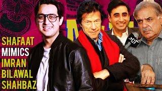Funny Mimicry of Imran Khan Bilawal and Shebaz Shareef Shafaat Ali