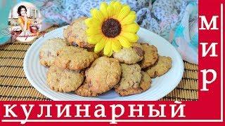 Овсяное печенье с шоколадом рецепт