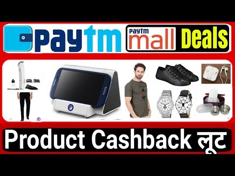 Paytm Mall की दमदार Deals | New Cashback Offer On Products | Best Shopping Promocode, Technical Loki