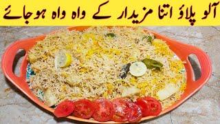 Aloo Pulao Recipe. The Best Pulao With Zeera Taste  By Ijaz Ansari food Secrets.