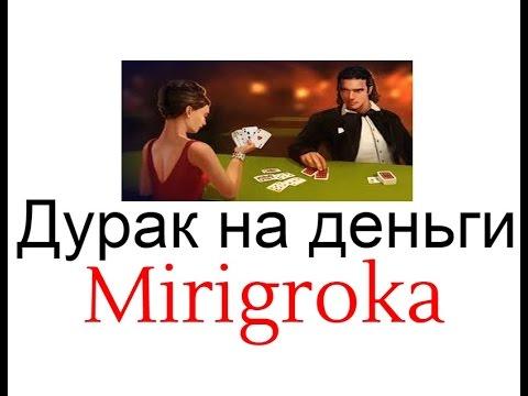 Дурак Переводной онлайн, играть в игру бесплатно