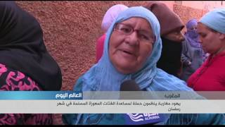 يهود مغاربة ينظمون حملة لمساعدة الفئات المعوزة المسلمة في شهر رمضان
