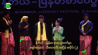 thee lay thee a nyeint noble myanmar literary festival 02