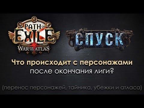 Path of Exile: что происходит после окончания лиги? Перенос персонажей, тайника, убежки и атласа