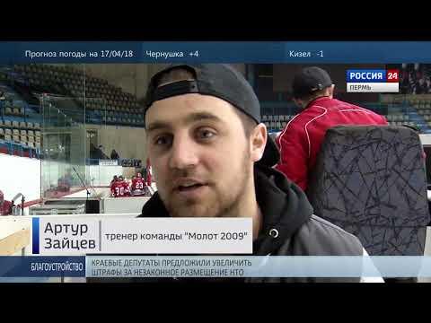 Пермь. Вести Спорт 16.04.2018