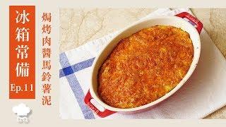 冰箱常備EP.11 焗烤肉醬馬鈴薯泥 超犯規的點心料理
