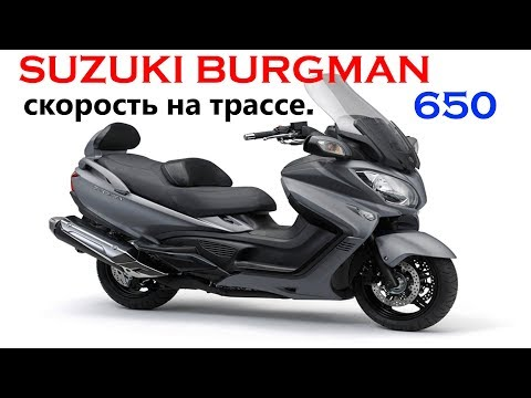 На Suzuki Burgman 650 Executive по трассе.