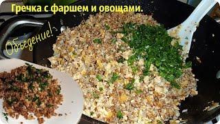 Вкусная гречка. Пальчики оближешь.(Как вкусно приготовить гречку. Гречка с фаршем и овощами. Ароматная и аппетитная, вкусная и сытная. Фарш..., 2016-05-19T03:27:55.000Z)
