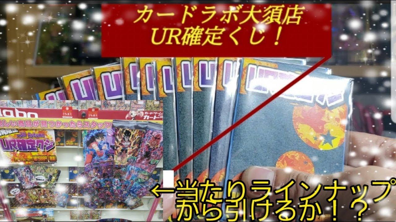 ラボ 大須 カード