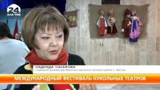 видео В Омске открывается III Международный фестиваль театров кукол «В гостях у «Арлекина»