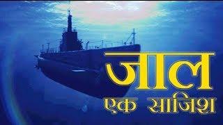 USS Seaviper | Hollywood Action Movie in Hindi Dubbed Full Movie 2018 | Hollywood Dubbed Movie