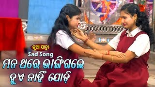 New Jatra Sad Song - Mana Thare Bhangi Gale Hue Nahin Jodi - ମନ ଥରେ ଭାଙ୍ଗିଗଲେ ହୁଏ ନାହିଁ ଯୋଡ଼ି  