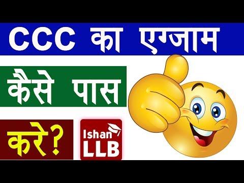 CCC का Exam कैसे पास करे? | How to Pass Out CCC Examination | ISHAN LLB