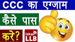 CCC का Exam कैसे पास करे? | How to Pass Out CCC Examination | ISHAN LLB