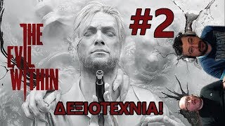 The evil within #2 - Μαθήματα Δεξιοτεχνίας!