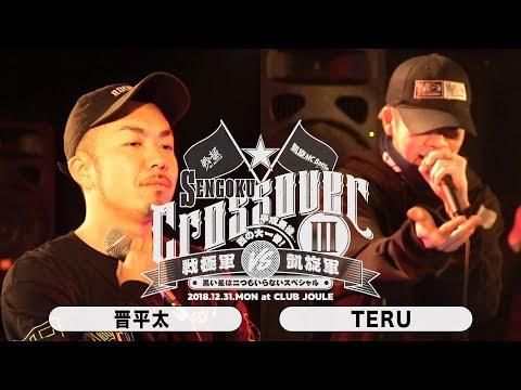 晋平太 vs TERU/戦極CrossoverⅢ(2018.12.31)