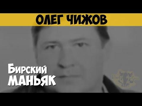 Олег Чижов. Серийный убийца. Бирский маньяк