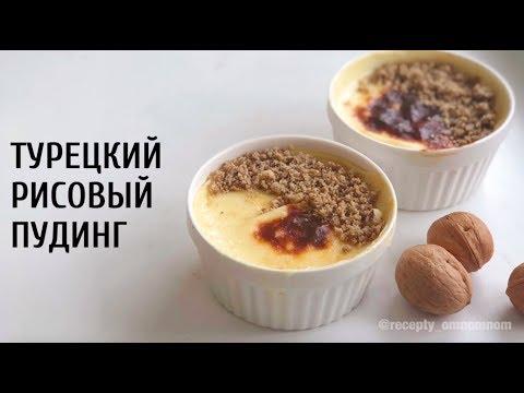 Как приготовить турецкий рисовый пудинг? Рецепт приготовления рисового пудинга.