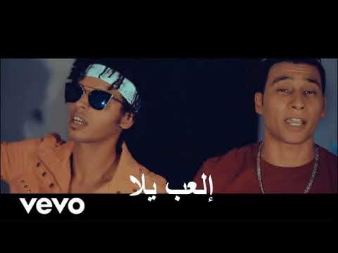 العب يلا - فيديو كليب - اوكا واورتيجا  ✪ 2018 El3ab Yala ✪ clip officielle